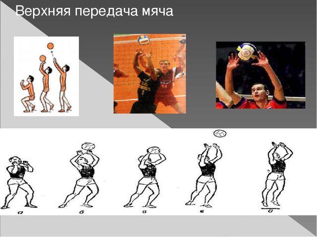 Верхняя передача мяча
