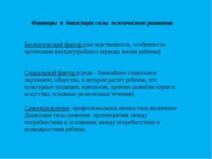 Биологический фактор (наследственность, особенности протекания внутриутробног