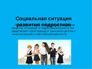 Социальная ситуация развитияподростков Положение ребенка в системе принятых