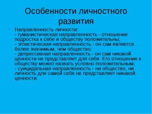 Особенности личностного развития Направленность личности: - гуманистическая н