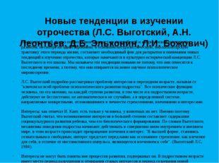 Новые тенденции в изучении отрочества (Л.С. Выготский, А.Н. Леонтьев, Д.Б. Эл