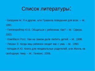 Список литературы: Безруких М. Я и другие, или Правила поведения для всех. –