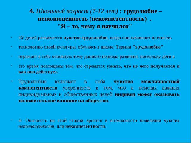 4. Школьный возраст (7-12 лет) : трудолюбие – неполноценность (некомпетентнос...