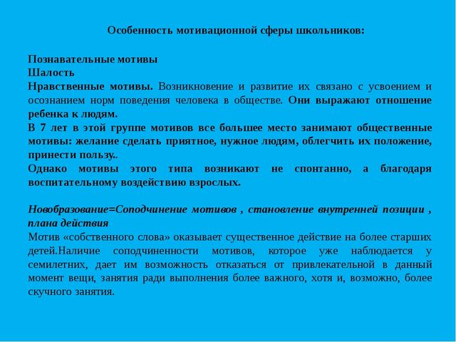 Особенность мотивационной сферы школьников: Познавательные мотивы Шалость Нра...