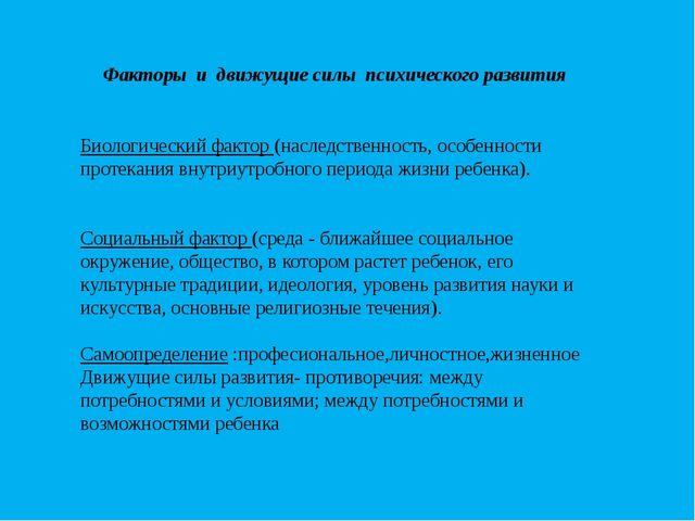 Биологический фактор (наследственность, особенности протекания внутриутробног...