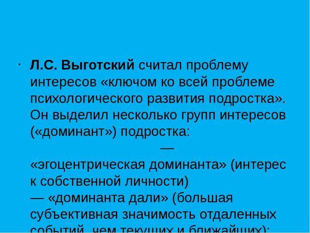 Л.С. Выготскийсчитал проблему интересов «ключом ко всей проблеме психологич...