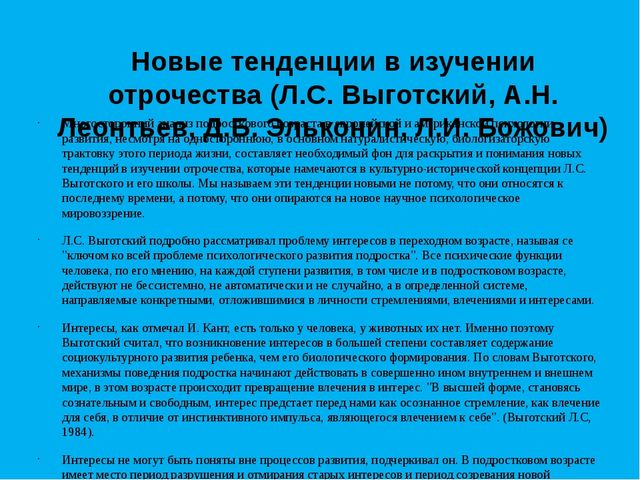 Новые тенденции в изучении отрочества (Л.С. Выготский, А.Н. Леонтьев, Д.Б. Эл...