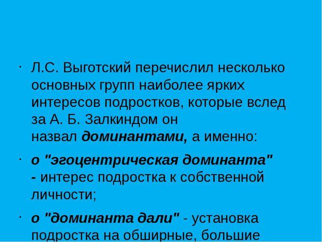 Л.С. Выготский перечислил несколько основных групп наиболее ярких интересов...