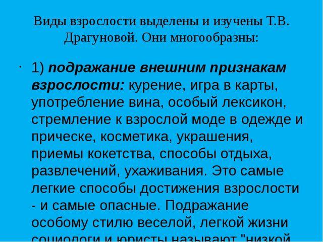 Виды взрослости выделены и изучены Т.В. Драгуновой. Они многообразны: 1)подр...