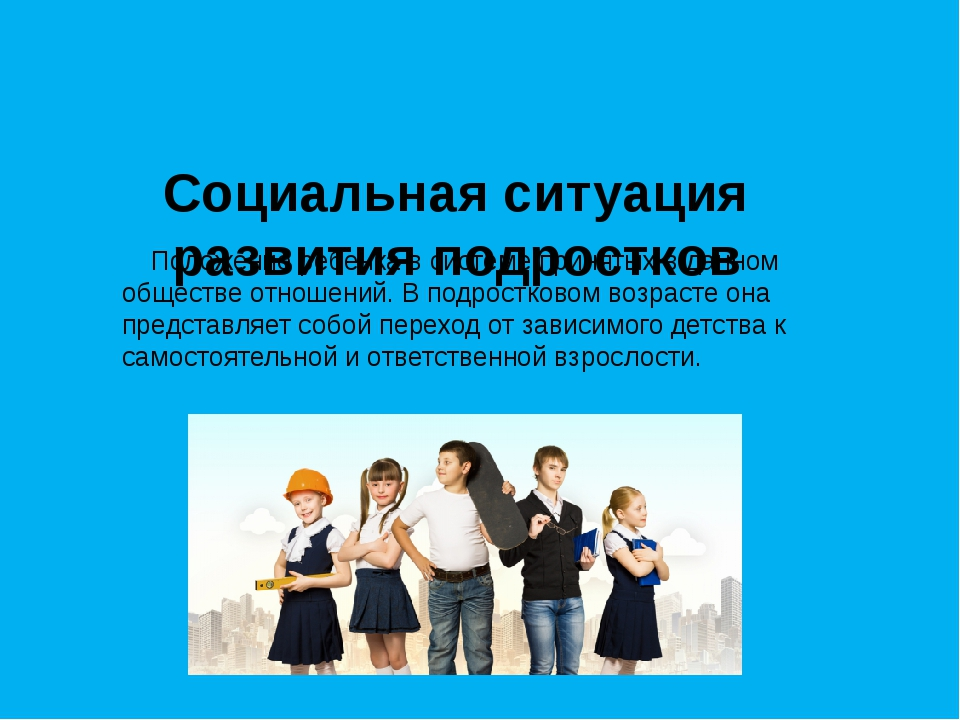 Социальная ситуация развитияподростков Положение ребенка в системе принятых...