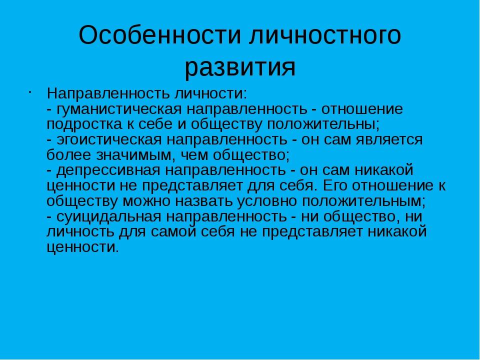 Особенности личностного развития Направленность личности: - гуманистическая н...