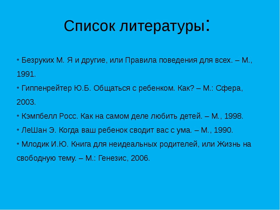 Список литературы: Безруких М. Я и другие, или Правила поведения для всех. –...