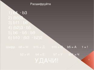 Расшифруйте 1) b4 ∙ b3 2) (b5)3 3) b11 : b6 4) (b2)3 ∙ b5 5) b6 ∙ b5 : b9 6)