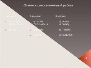 8 Ответы к самостоятельной работе 1-вариант а) 1.5x5y3 б) 40m11n13 a)5 xz3 2-