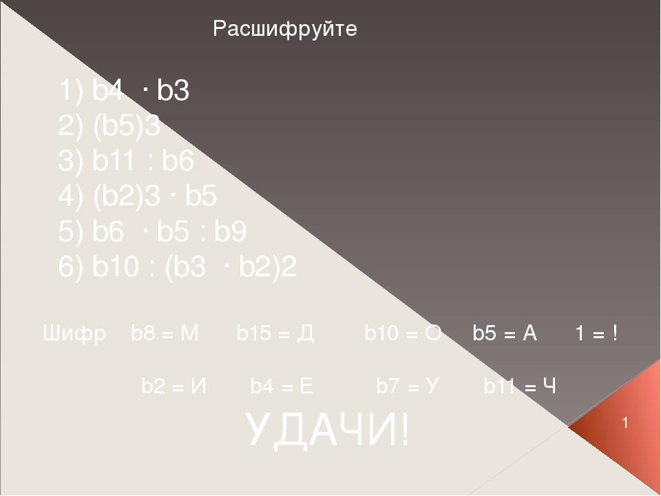 Расшифруйте 1) b4 ∙ b3 2) (b5)3 3) b11 : b6 4) (b2)3 ∙ b5 5) b6 ∙ b5 : b9 6)...