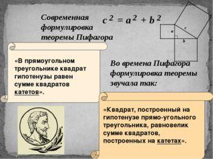Современная формулировка теоремы Пифагора Во времена Пифагора формулировка те