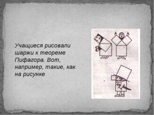 Учащиеся рисовали шаржи к теореме Пифагора. Вот, например, такие, как на рису