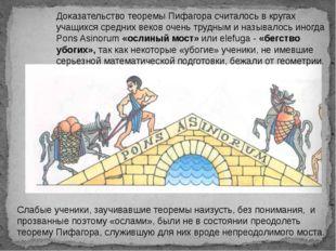 Доказательство теоремы Пифагора считалось в кругах учащихся средних веков оче