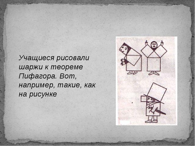 Учащиеся рисовали шаржи к теореме Пифагора. Вот, например, такие, как на рису...