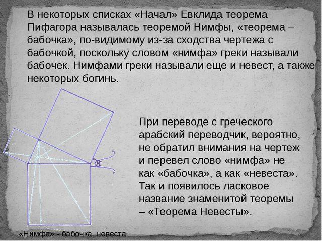 В некоторых списках «Начал» Евклида теорема Пифагора называлась теоремой Нимф...