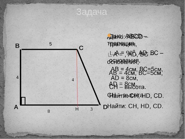 Задача В А С D 4 5 Н 4 3 8