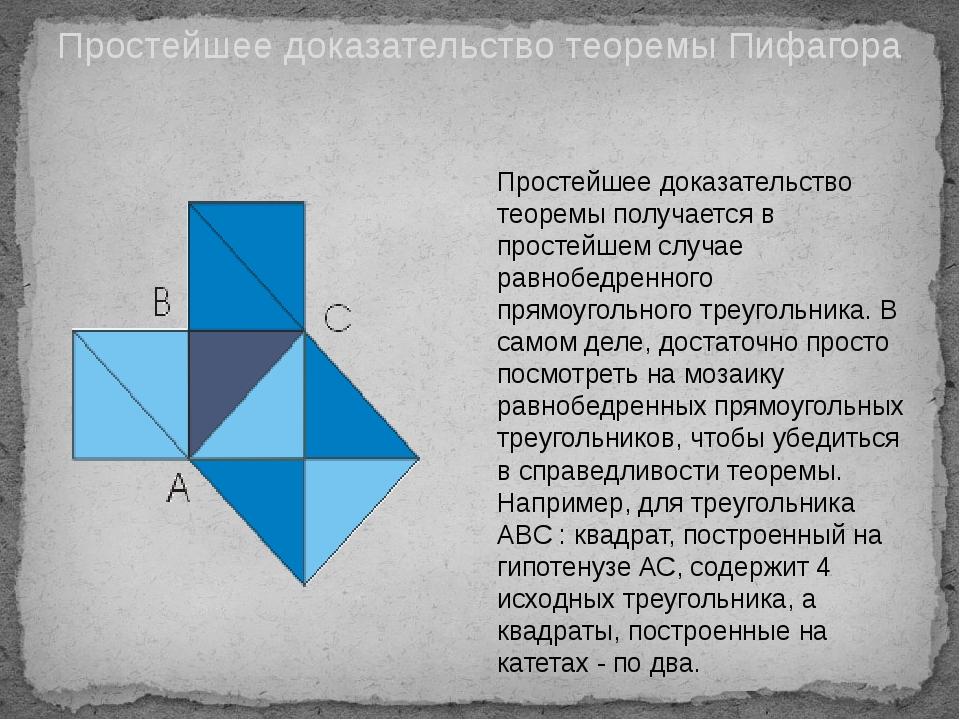 Простейшее доказательство теоремы Пифагора Простейшее доказательство теоремы...