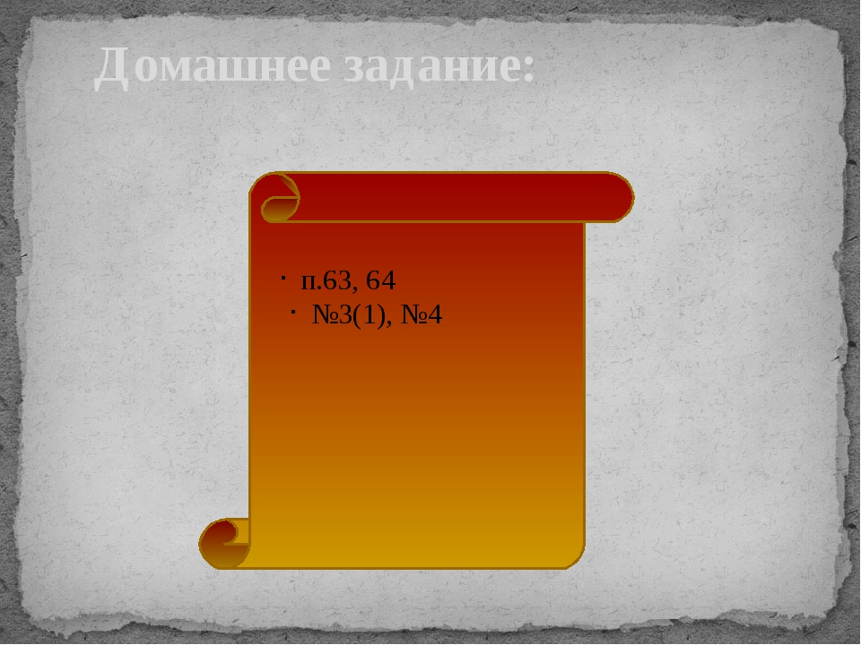 Домашнее задание: п.63, 64 №3(1), №4