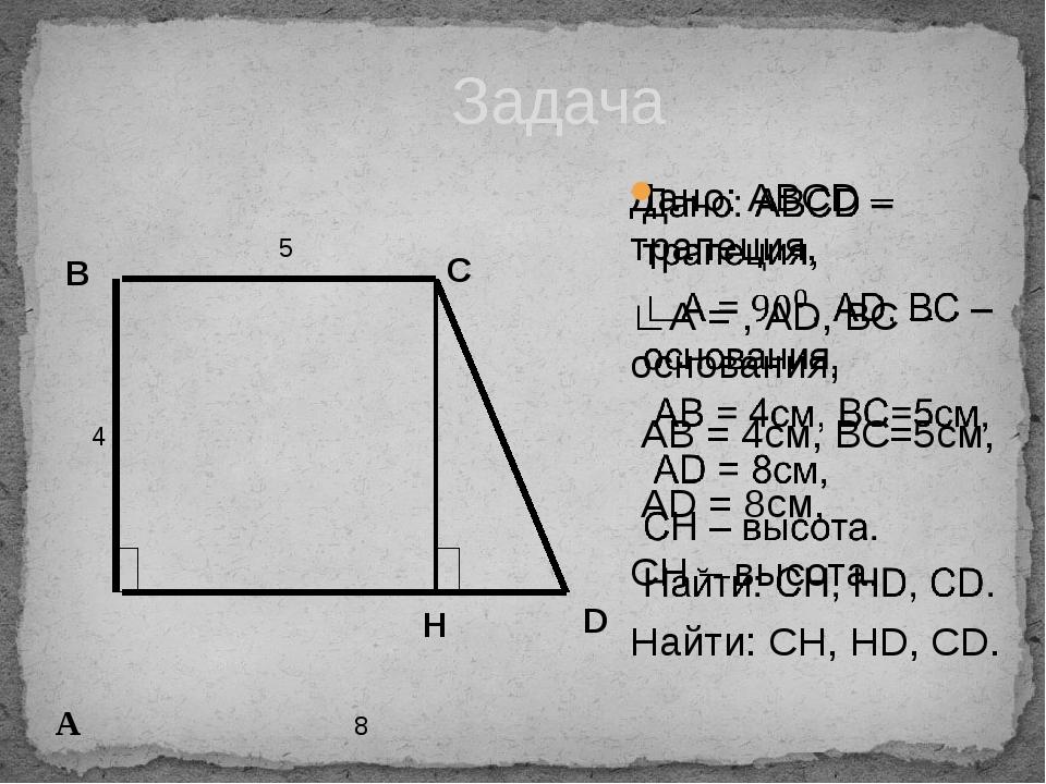 Задача В А 8 С D 4 5 Н
