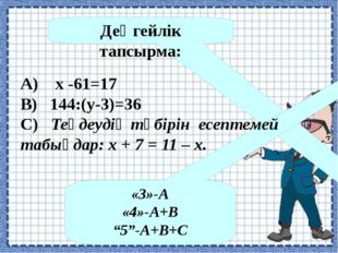 "Деңгейлік тапсырма: «3»-А «4»-А+В ""5""-А+В+С А) x -61=17 В) 144:(у-3)=36 С) Те"