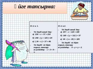 Үйге тапсырма: Нұсқа-1. Теңдеуді шешіңдер а) 138 +х+ 57 = 218 б) 248 – ( у +