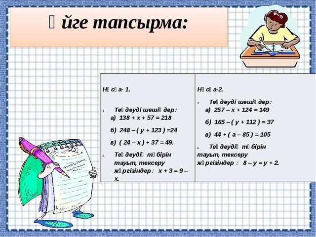 Үйге тапсырма: Нұсқа-1. Теңдеуді шешіңдер а) 138 +х+ 57 = 218 б) 248 – ( у +...