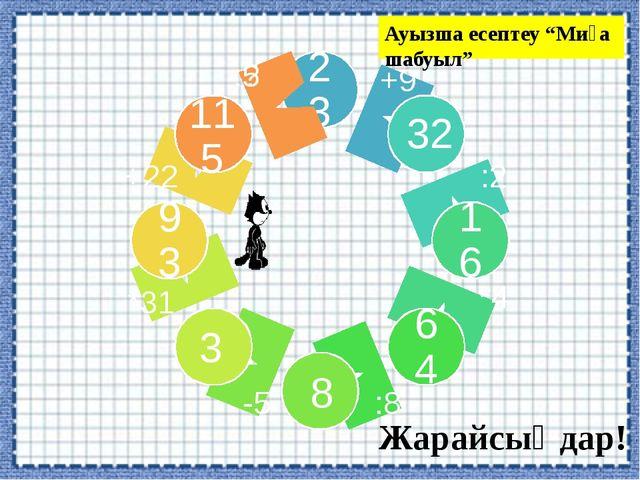 """23 32 16 64 93 115 3 8 +9 :2 *4 :8 -5 *31 +22 :? :5 Ауызша есептеу """"Миға шабу..."""