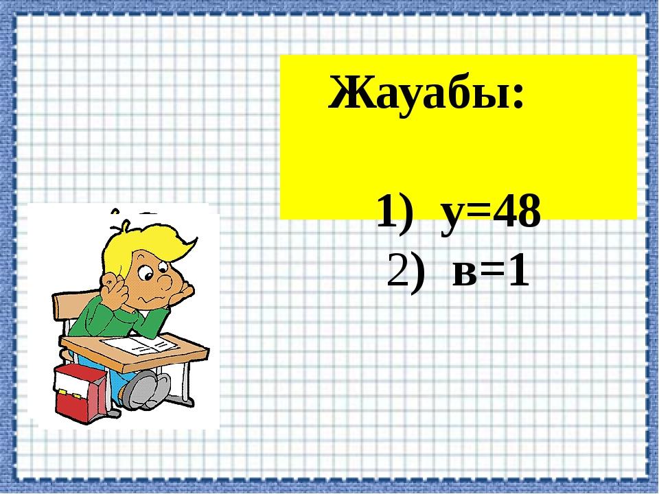Жауабы: 1) у=48 2) в=1