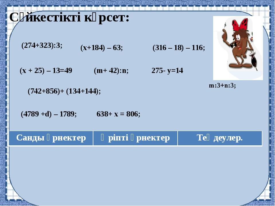Сәйкестікті көрсет: (274+323):3; (х+184) – 63; (316 – 18) – 116; (х + 25) –...