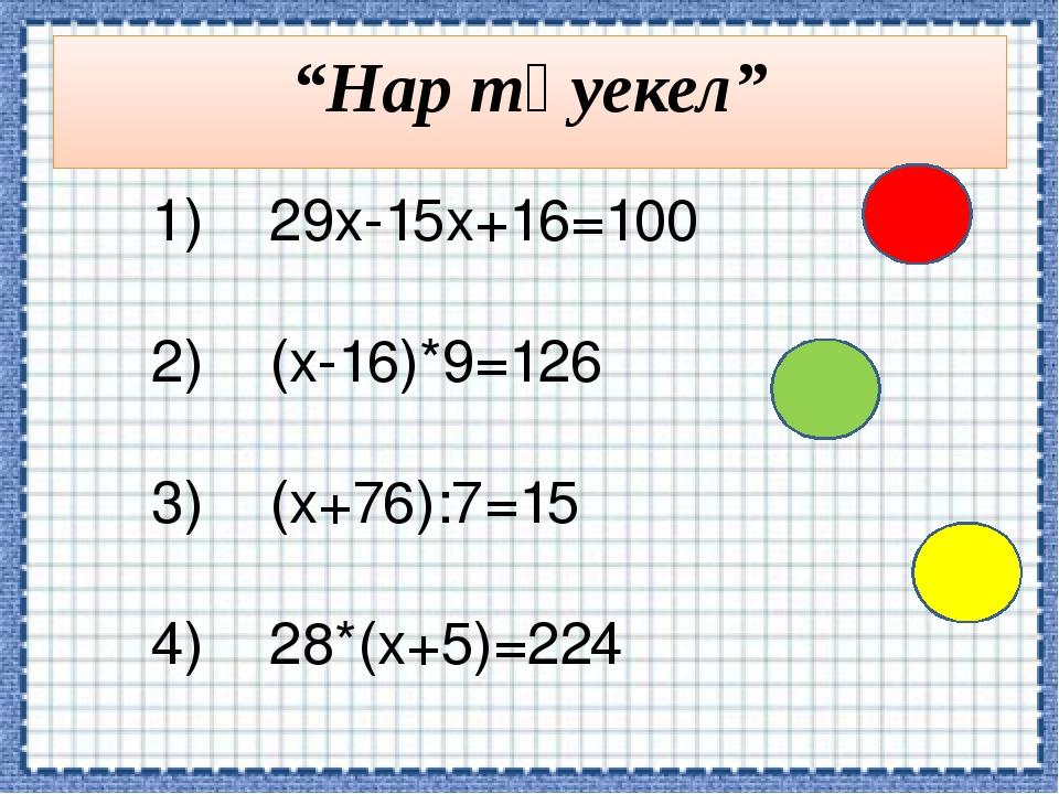 """""""Нар тәуекел"""" 1)29х-15х+16=100 2)(х-16)*9=126 3)(х+76):7=15 4)..."""
