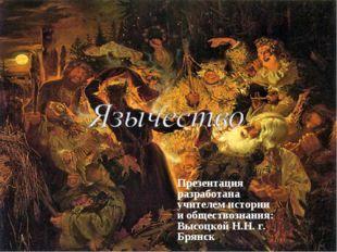 Презентация разработана учителем истории и обществознания: Высоцкой Н.Н. г. Б