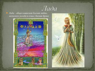Лада - общеславянская Богиня любви, женского уклада в семье, богиня брака