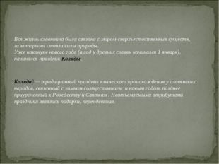 Вся жизнь славянина была связана с миром сверхъестественных существ, за котор