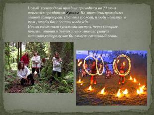 Новый всенародный праздник приходился на 23 июня назывался праздником Купалы.