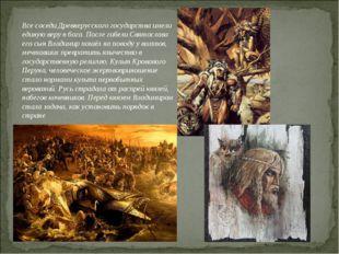 Все соседи Древнерусского государства имели единую веру в бога. После гибели