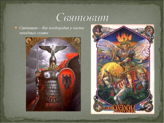 Святовит— бог плодородия у части западных славян