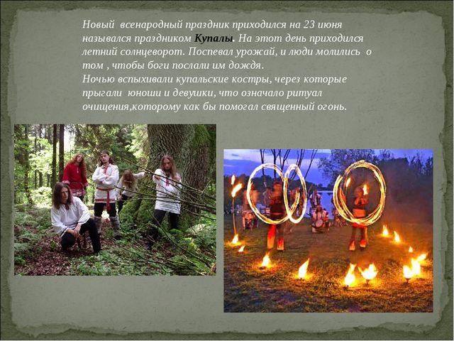 Новый всенародный праздник приходился на 23 июня назывался праздником Купалы....