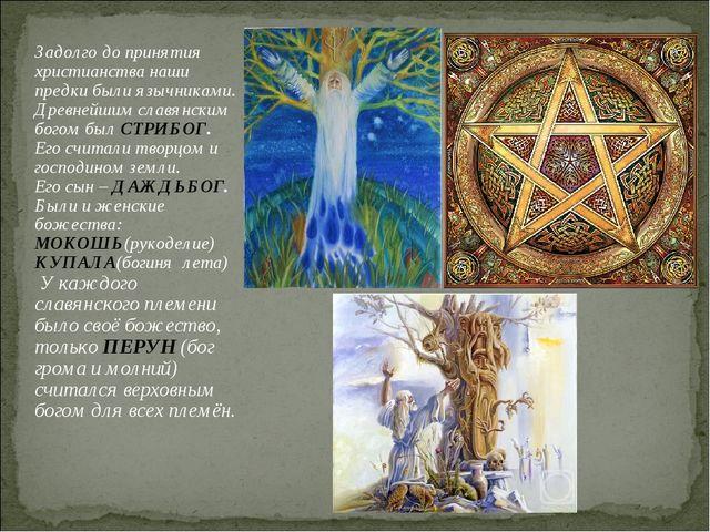 Задолго до принятия христианства наши предки были язычниками. Древнейшим слав...