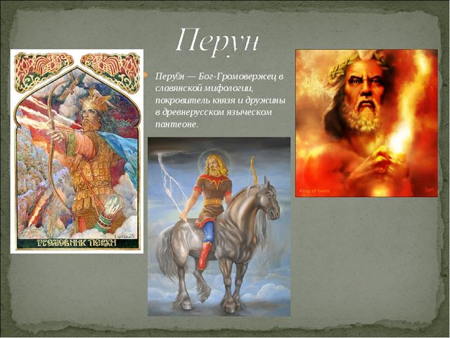 Перу́н— Бог-Громовержец в славянской мифологии, покровитель князя и дружины...