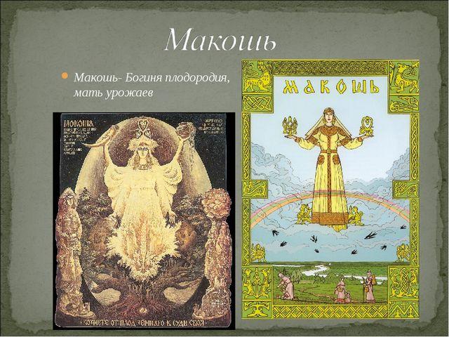Макошь- Богиня плодородия, мать урожаев