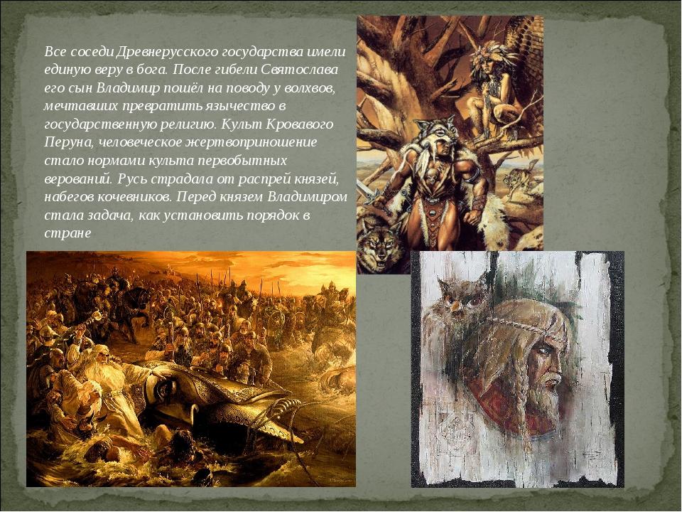 Все соседи Древнерусского государства имели единую веру в бога. После гибели...