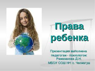 Права ребенка Презентация выполнена педагогам - психологом: Рамазанова Д.Н. М
