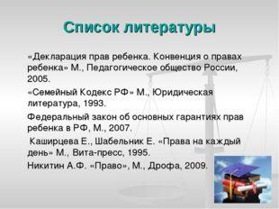 Список литературы «Декларация прав ребенка. Конвенция о правах ребенка» М.,