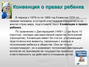 Конвенция о правах ребенка В период с 1979-го по 1989 год Комиссия ООН по п