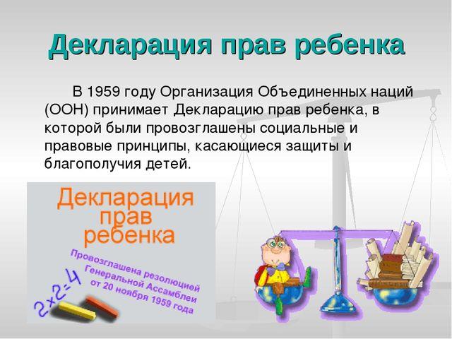 Декларация прав ребенка В 1959 году Организация Объединенных наций (ООН) пр...